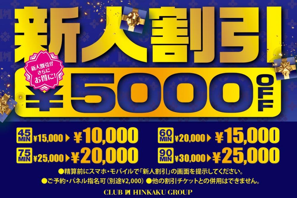 【画面提示はコチラ】新人5000円OFF!!