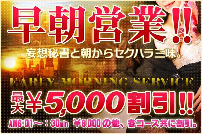 【早朝限定】《6:01~10:00》無条件5000円OFF!!