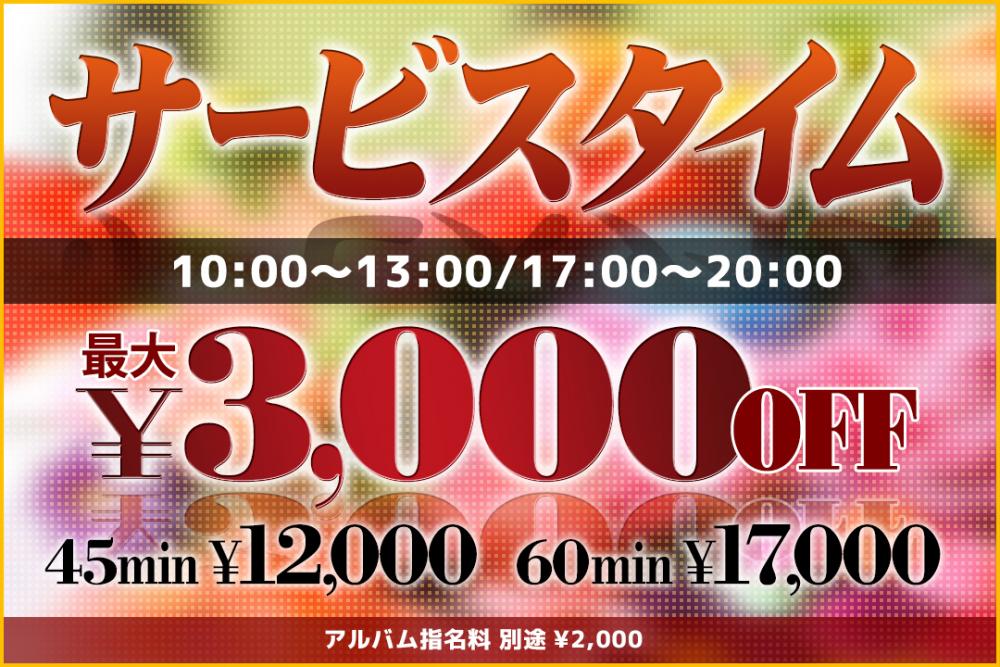【10時から13時限定】皆様3000円OFF!【サービスタイム!】